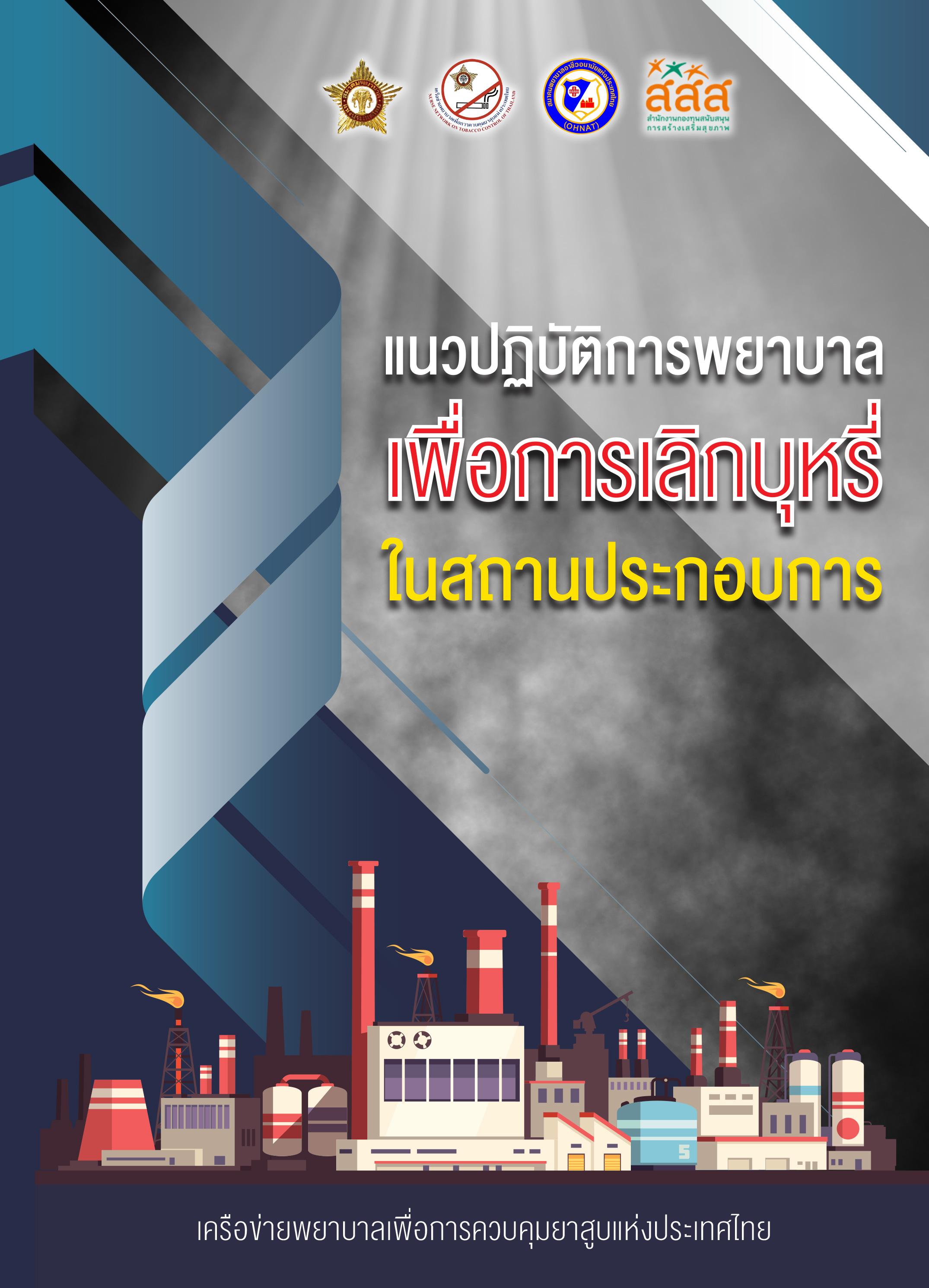 Cover แนวปฏิบัติการพยาบาลเพื่อเลิกบุหรี่ในสถานประกอบการ.indd