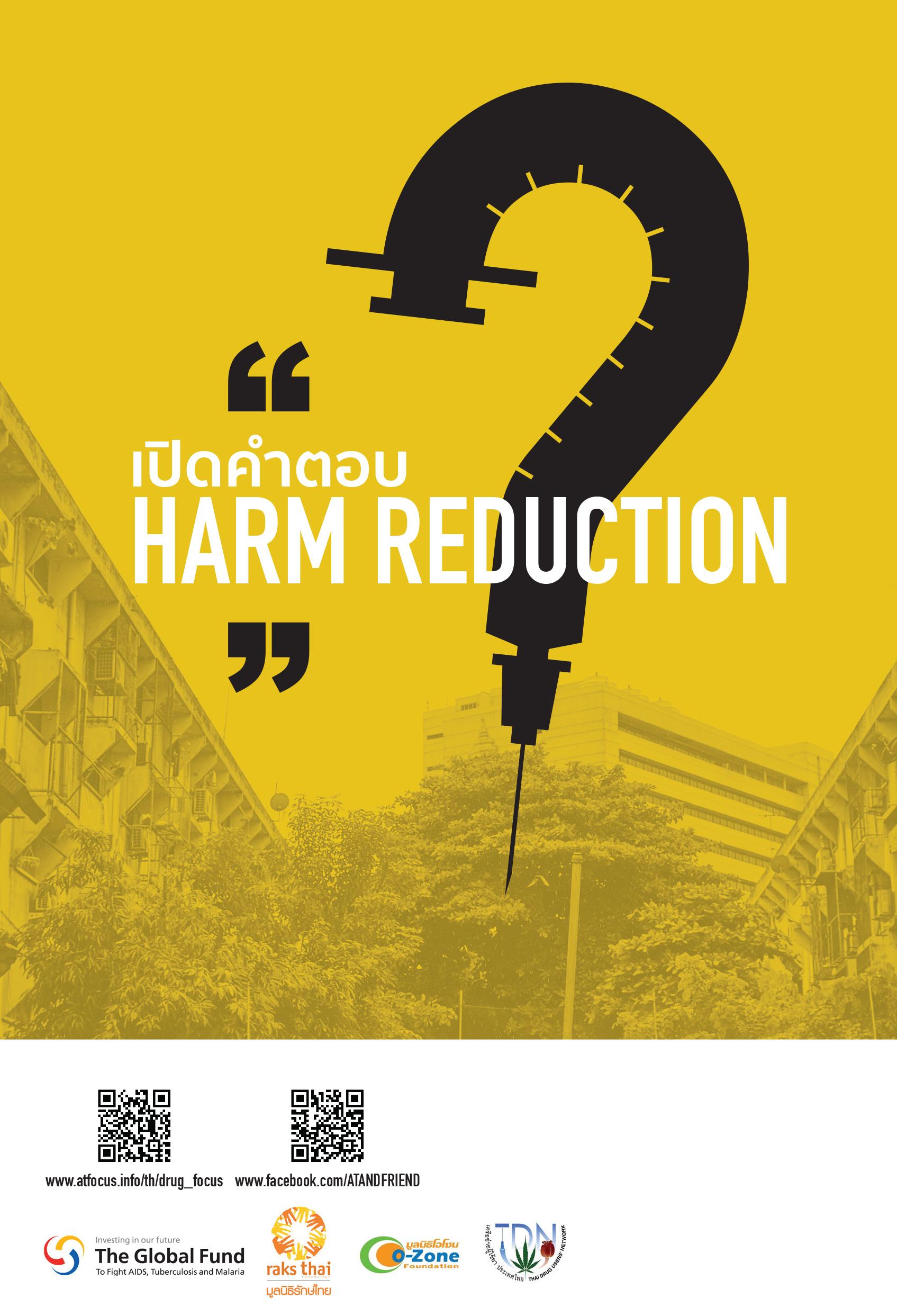 Harm Reduction_v3 mhai.indd