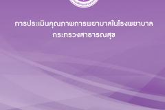 การประเมินคุณภาพการพยาบาล_EDIT-1
