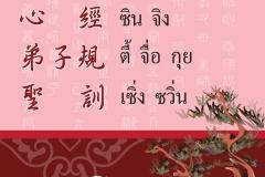 ปกหน้า-หลัง จู้เต่าเหวิน聖訓封面封底ed0720
