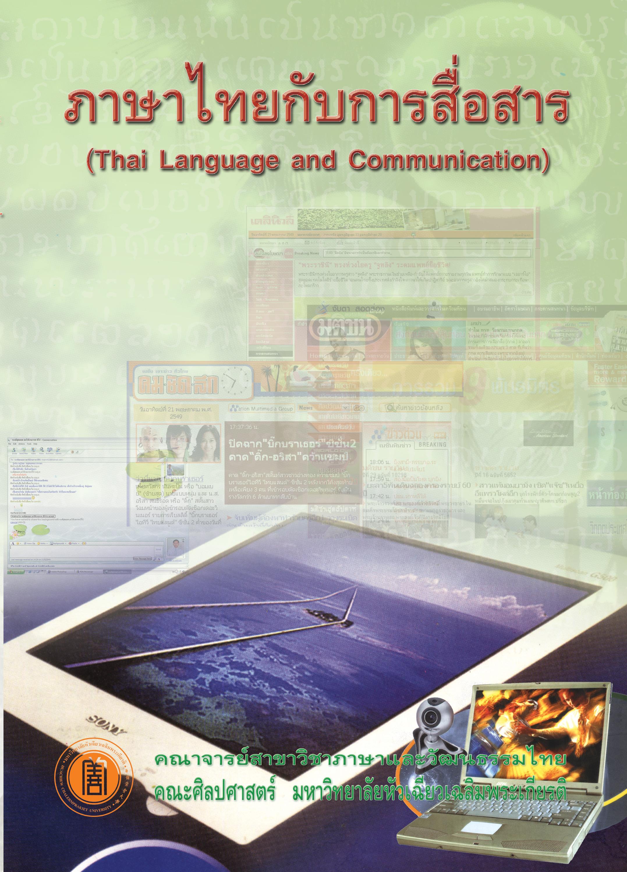 ปกภาษาไทยOK